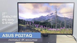 Asus PG27AQ - топовый 4к монитор