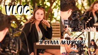 VLOG: Как я снялась в фильме?//Обучение в UCLA//Маша Южакова