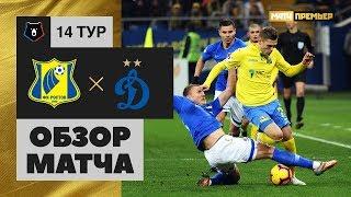 10.11.2018 Ростов - Динамо - 0:0. Обзор матча