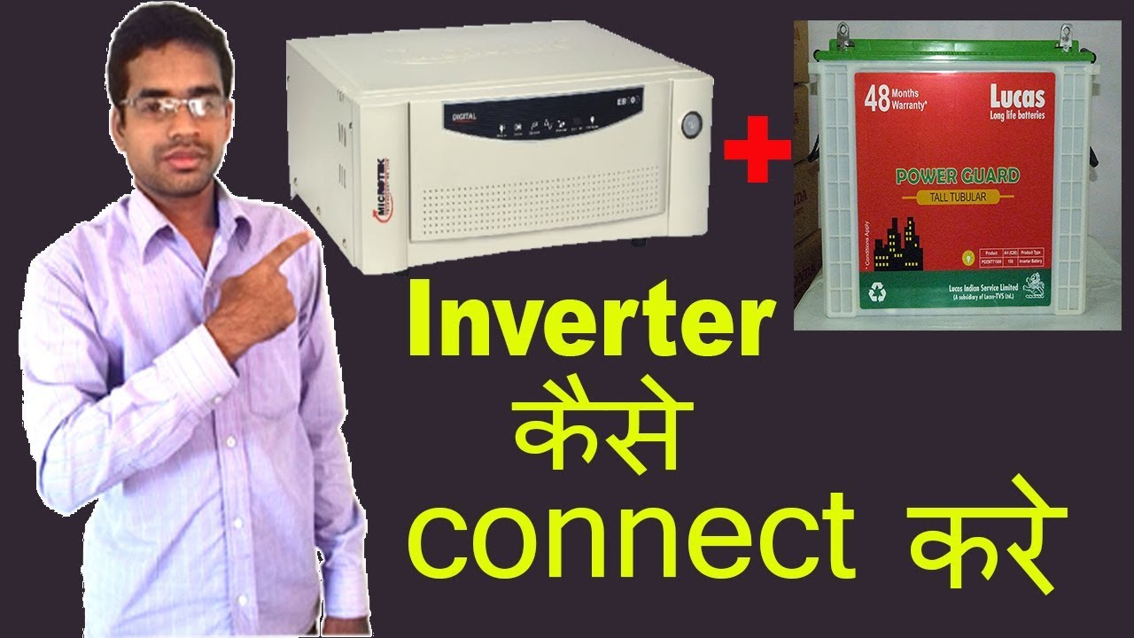 Inverter Connection For Home In Hindi