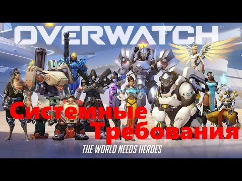 Системные требования OverWatch (System requirements OverWatch)