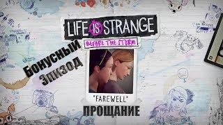 Life is Strange   Before the Storm Прощание