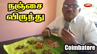 Food Review Nanjai Virundhu Coimbatore Full Non Veg Meals Hotel A Hotel Serving Tasty Non Veg Meals