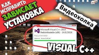 Как исправить ошибку зависания Visual C++ при установке
