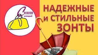 видео Купить зонт для женщины в подарок