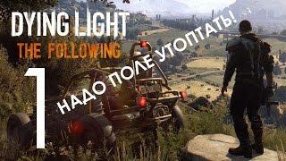 Dying Light The Following Прохождение на русском Часть 1 НАДО ПОЛЕ ПРИТОПТАТЬ!
