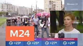 Долгожданная прохлада пришла в столицу - Москва 24