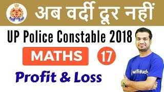 10:30 PM - UP Police 2018 | Maths by Naman Sir | Profit & Loss