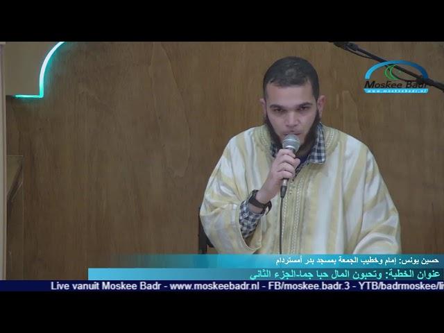 إمام حسين: وتحبون المال حبا جما-الجزء الثاني