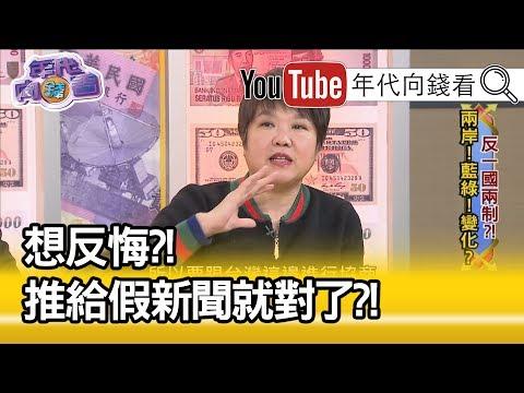 """精華片段》黃光芹:""""統統不要""""是最佳反擊方式?!【年代向錢看】"""