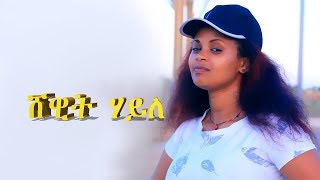 eritrean music 2018 Shewit Haile ሽዊት ሃይለ [chura band] on stage[ som...