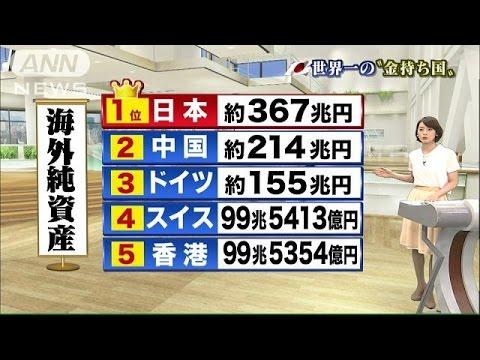 日本 一 の お 金持ち