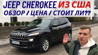 Jeep Cherokee kl из США. Обзор авто. Повреждение. Цена. Экономия 4000$