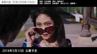 孤狼の血(日本/2018年/126分) 監督:白石和彌 原作:柚月裕子 出演:...