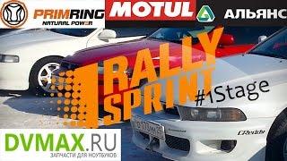 Rally sprint 2015 примринг, 1 этап(2015|01|17 DVMAX.RU - ЗАПЧАСТИ ДЛЯ НОУТБУКОВ. Доставка по всей России., 2015-01-21T10:21:28.000Z)