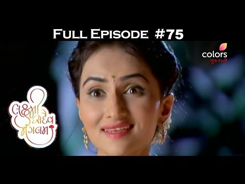 Laxmi Sadaiv Mangalam - 23rd April 2018 - લક્ષ્મી સદૈવ મંગલમ - Full Episode