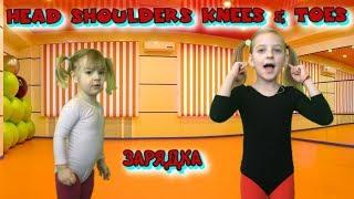 Head Shoulders Knees & Toes  Зарядка  Baby Nursery Rhymes Songs for kids