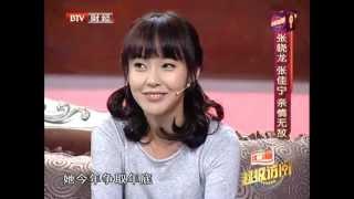 超级访问 20121021:张晓龙自曝北漂艰辛 现场教学古典礼仪