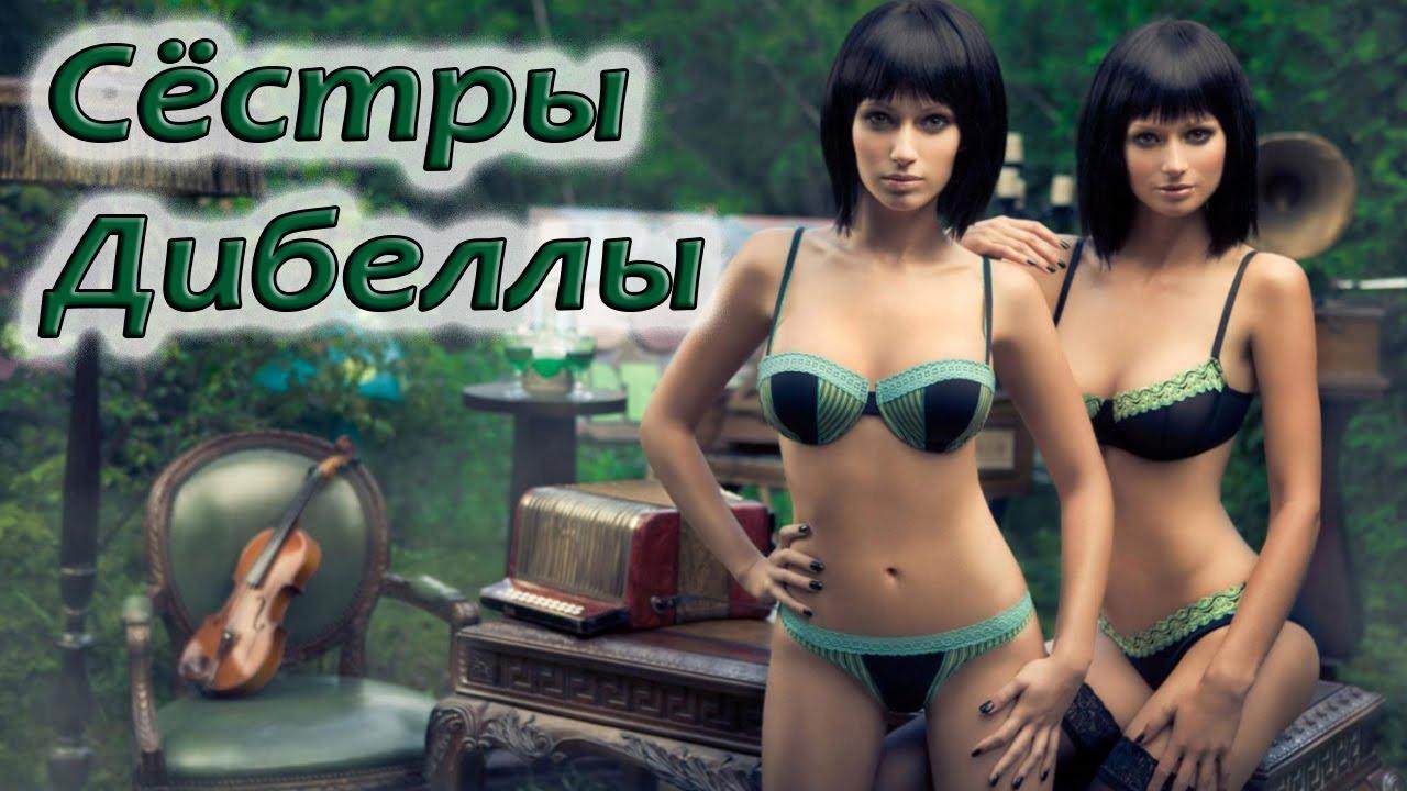 The Sisterhood of Dibella in Skyrim Обзор Сестер мод skyrim девушки