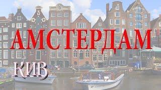 Амстердам что посмотреть(Нидерланды Амстердам Остальное здесь http://www.youtube.com/c/3DVideoFotokiv Амстердам город каналов Прилетели мы в Амстер..., 2015-08-20T07:50:06.000Z)