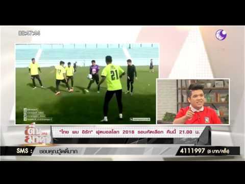 """แฟนชาวไทยเตรียมเชียร์!! ฟุตบอลโลกรอบคัดเลือก """"ไทย พบ อิรัก"""""""
