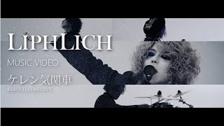 「ケレン気関車」Music Video