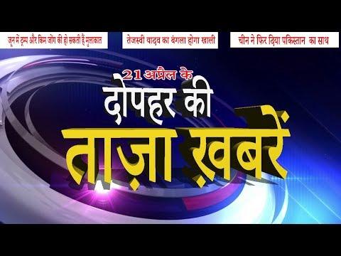 दोपहर की ताज़ा ख़बरें   News headlines   Mid day news   Live news   aaj ka samachar   MobileNews 24.
