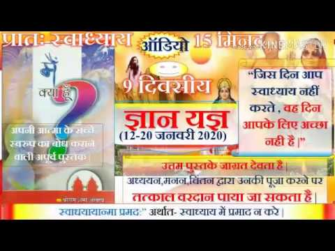 7/9 Days_Gyan_Yagya प्रात: स्वाध्याय मैं क्या हूँ ? What am i? पण्डित श्रीराम शर्मा आचार्य