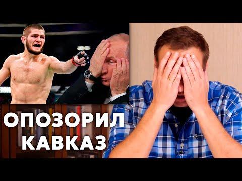 Хабиб НАЕХАЛ на Путина | Депутат ПРЕДАЛ Дагестан | Алексей Навальный