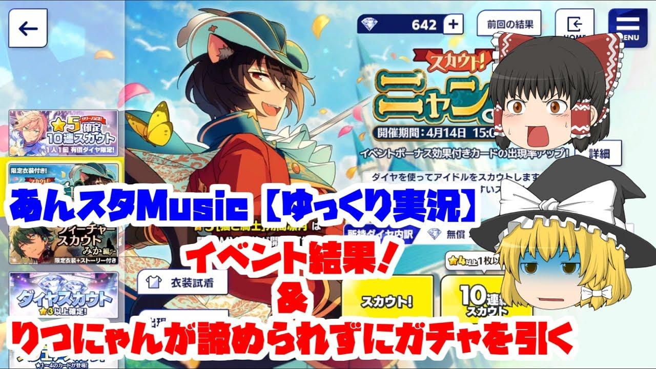 あんスタ music イベント 計算