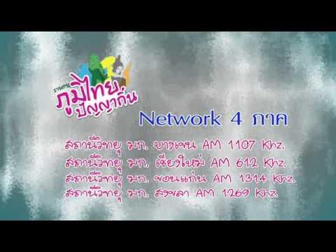 รายการวิทยุ ภูมิไทยปัญญาถิ่น 11-05-58