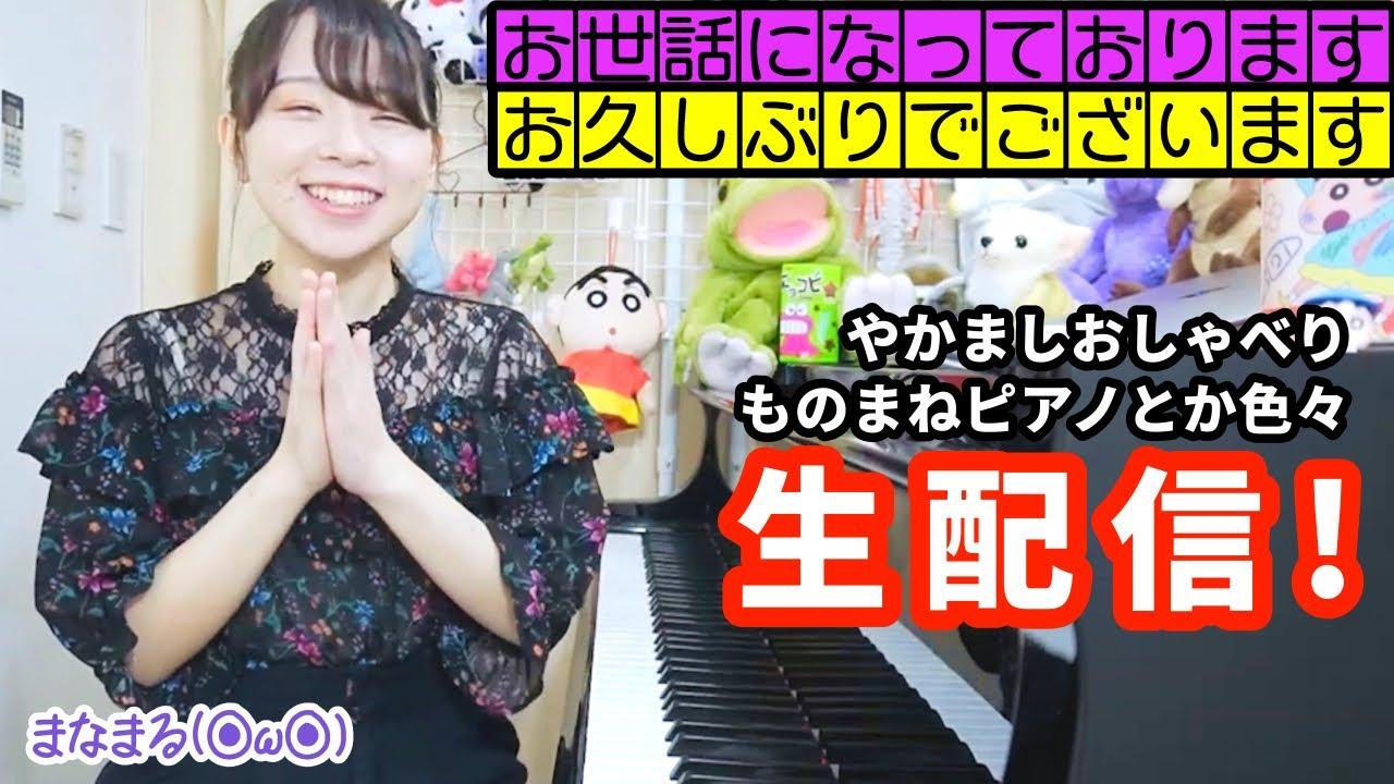 【騒!!!】やかましピアノ弾きしゃべりLIVE【まなまる】