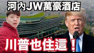 《飯店人生EP54》被升等超大套房|河內JW萬豪酒店 上
