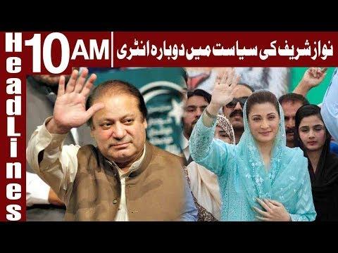 Nawaz Sharif To Start Political Activities...
