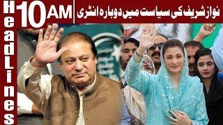 Nawaz Sharif To Start Political Activities From Today | Headlines 10 AM | 22 September| Express News