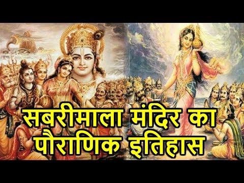 Sabarimala Temple History in Hindi: सबरीमाला मंदिर का पौराणिक इतिहास