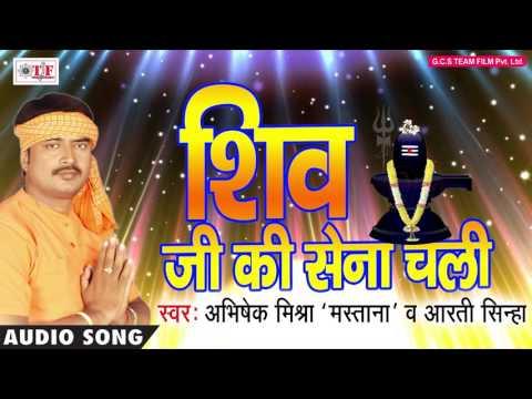 शिव जी की सेना चली !! Abhishek Mishra & Aarti Sinha !!टॉप कांवर सांग 2017 !! Shiv Ji Ki Sena Chali