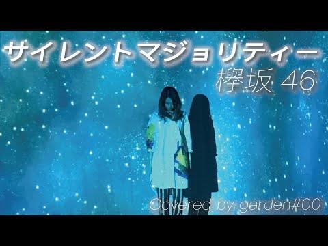 【女性が歌う】欅坂46/サイレントマジョリティー(Covered by garden#00)