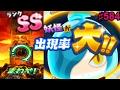 #584放出する鬼ガシャ!?『妖怪ウォッチぷにぷに』アニメや実況プレイ攻略動画 Yo-kai Watch
