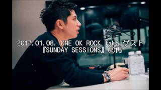 2017.01.08. ONE OK ROCK Taka ゲスト『SUNDAY SESSIONS』②再