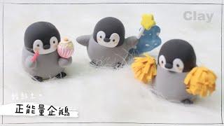 輕黏土。正能量企鵝 Clay Tutorial Koupen Chan コウペンちゃん