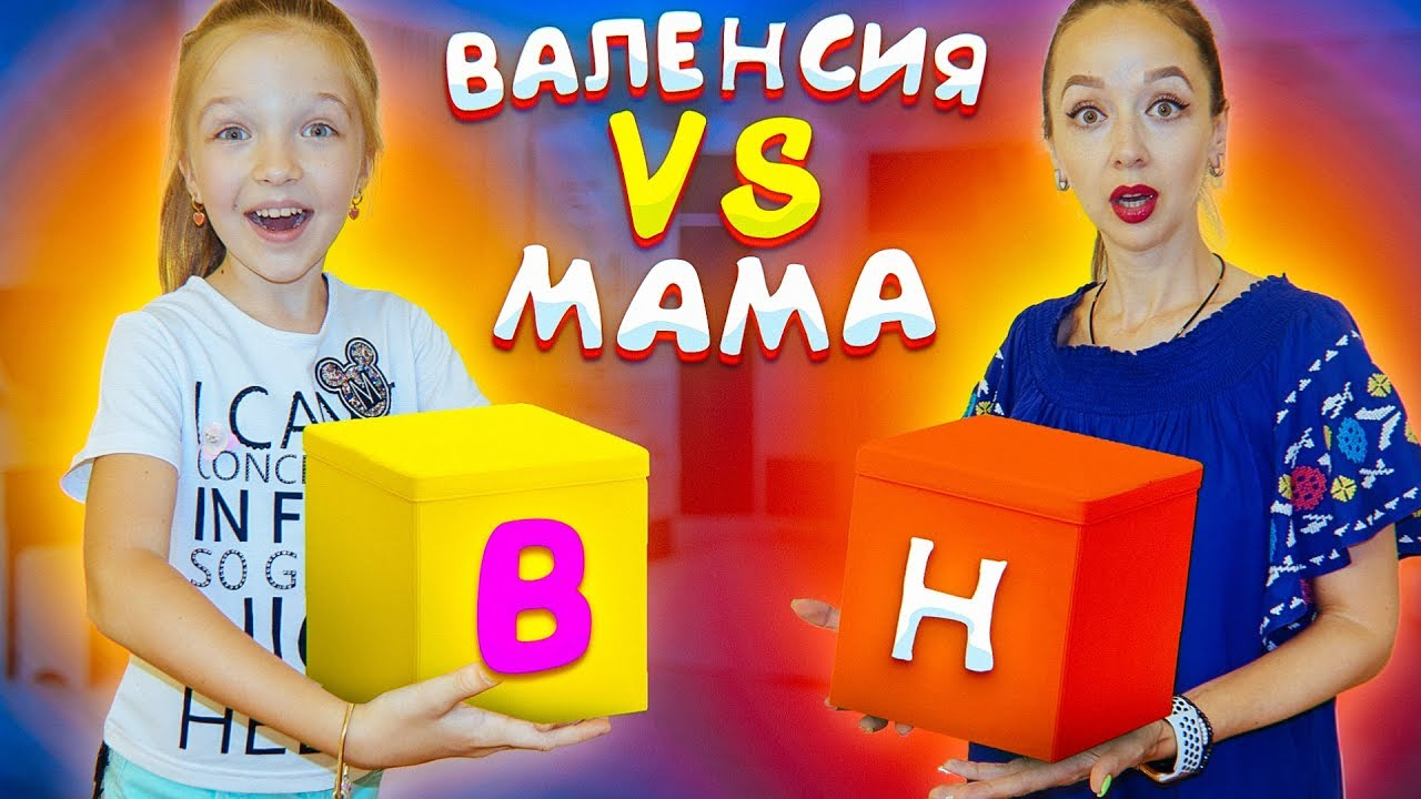Валенсия VS Мама ! По БУКВАМ Имени Выбираем КАНЦЕЛЯРИЮ ! BACK TO SCHOOL 2019 ! Valensia Lucky ????
