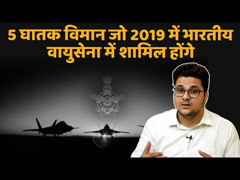 5 Aircraft जो 2019 में Indian AirForce में शामिल होंगे| Top 5 Indian Air Force Induction in 2019