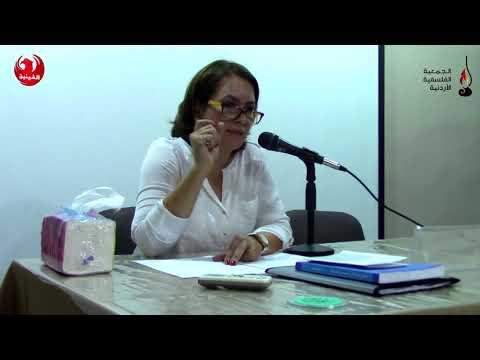 تاريخانية العروي -  د.  آمال الجبور  - 05:52-2019 / 8 / 8