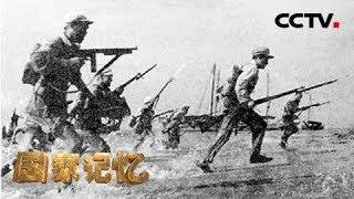 《国家记忆》琼崖纵队 解放海南:琼崖纵队与渡海作战助力部队的完美配合 20190719 | CCTV中文国际