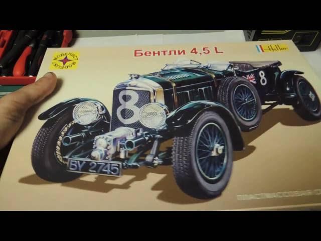 Распаковка и обзор модели автомобиля Бентли 4,5L