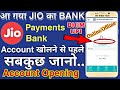 Jio Payments Bank || Jio Bank All Important Information And Doubt Clear Video || 🔥 Must Watch🔥 All