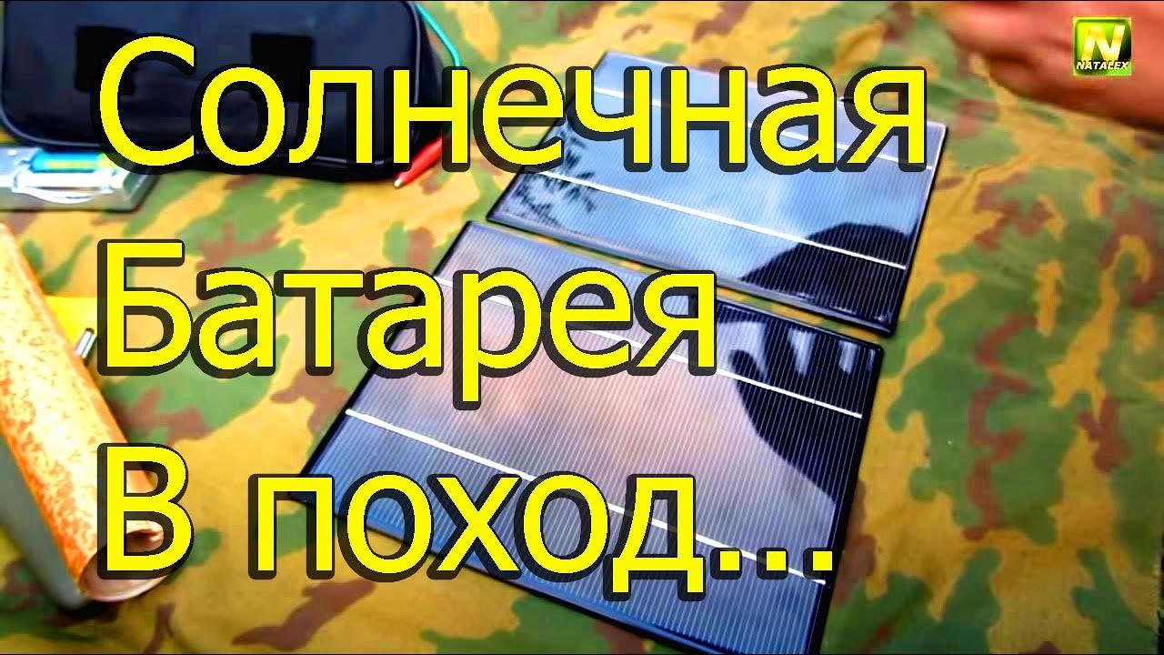 [Natalex] Какую солнечную батарею выбрать для похода...