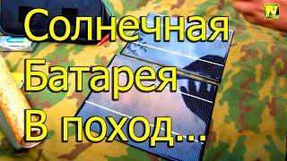 [Natalex] Какую солнечную батарею выбрать для похода?(, 2013-09-10T11:48:32.000Z)