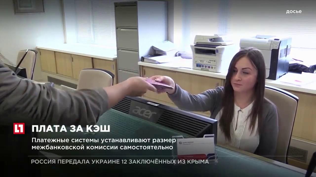 комиссия за снятие наличных новости и отзывы вид одежды удобный
